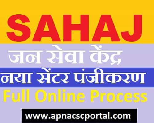 sahaj registration site sahaj login
