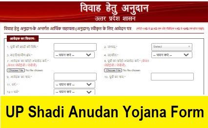 up shadi anudan online form -vivah anudan form